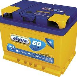 Аккумуляторы и комплектующие - Аккумулятор 6ст- 60 Аком О.П.(Пусковой Ток 520/540а) АКОМ арт. 4607034730543, 0
