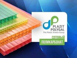 Поликарбонат - Сотовый, монолитный, поликарбонат Полигаль., 0