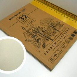 Настольные игры - Скетчбук-блокнот 128956 А5 32л 150г/м2 слоновая кость, 0