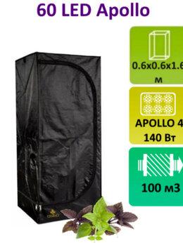 Аксессуары и средства для ухода за растениями - Готовый комплект: гроубокс 60 LED Apollo basic, 0