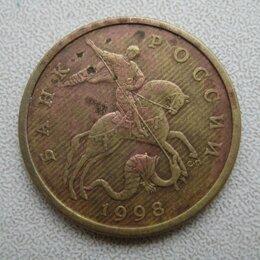 Монеты - 50 копеек 1998 год с,п полосатая, 0