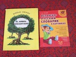 Литература на иностранных языках - Книги на испанском языке , 0