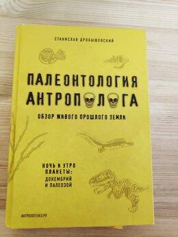 Наука и образование - Палеонтология Антрополога Дробышевского, 0
