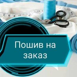 Дизайн, изготовление и реставрация товаров - Пошив на заказ, 0