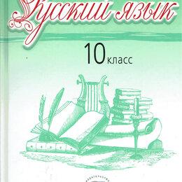 Учебные пособия - Г.Ф. Хлебинская. Русский язык. 10 класс., 0