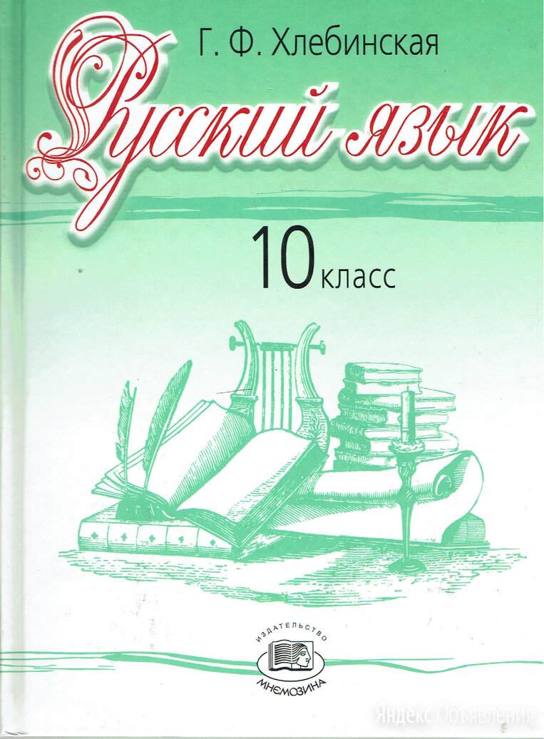 Г.Ф. Хлебинская. Русский язык. 10 класс. по цене 50₽ - Учебные пособия, фото 0