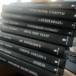 Художественная литература - Собрание сочинений Бориса Акунина, 0