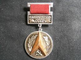 Жетоны, медали и значки - Знак Изобретатель СССР, 0