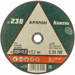 Для дисковых пил - Отрезной круг по камню Кратон C24TBF, 0