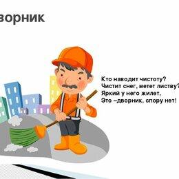 Дворники - Дворник на Производство. Вахта с проживанием в Москве. Без опыта., 0