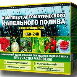 Капельный полив - Капельный автополив растений дачный КПК 24 К шаровый таймер контроллер, 0