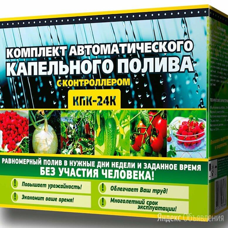 Капельный автополив растений дачный КПК 24 К шаровый таймер контроллер по цене 3850₽ - Капельный полив, фото 0