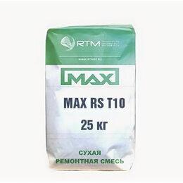 Строительные смеси и сыпучие материалы - Смесь MAX RS T10 безусадочная быстротвердеющая…, 0