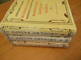 Художественная литература - Джорджо Вазари (остался только 5й том) 1971г, 0