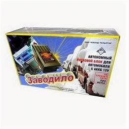 Аккумуляторы и зарядные устройства - Автономный пуско зарядный блок ПЗУ Заводило…, 0