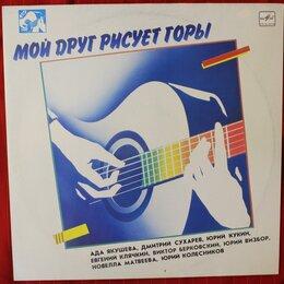 """Виниловые пластинки - Мой Друг Рисует Горы / 12"""", LP, 1990 г.в. , 0"""