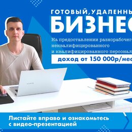 Сфера услуг - Готовый бизнес на разнорабочих и рабочем персонале , 0