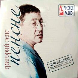 """Музыкальные CD и аудиокассеты - CD """"Лепс. Пенсне"""", 0"""