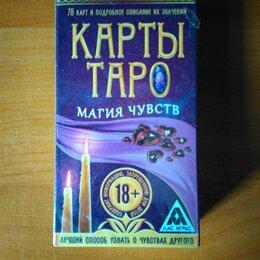 """Товары для гадания и предсказания - Карты Таро """"Магия Чувств"""", 0"""