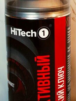 Косметика и чистящие средства - Жидкий ключ HiTech1 210 мл. (Реактивный), 0