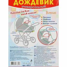 Коляски - 6317 ВИТОША Дождевик на коляску универсальный  96*62*40, 0
