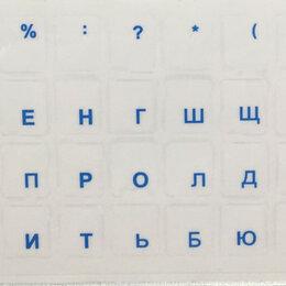 Комплекты клавиатур и мышей - Наклейка на клавиатуру (rus) синие, 0