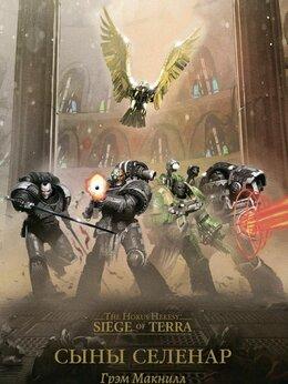 Художественная литература - Warhammer 40000 Сыны Селенар, Грэм Макнилл, 0