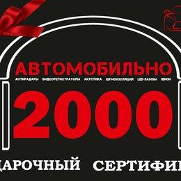 Подарочные сертификаты, карты, купоны - Сертификат подарочный 2000р (срок действия 6 месяцев), 0