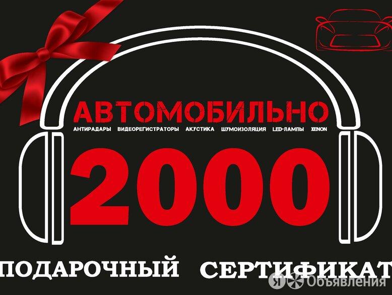 Сертификат подарочный 2000р (срок действия 6 месяцев) по цене 2000₽ - Принтеры, сканеры и МФУ, фото 0