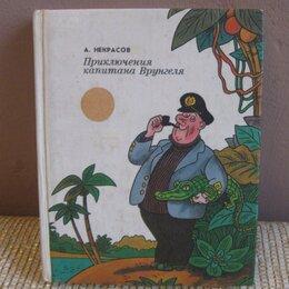 Детская литература - Приключения капитана Врунгеля, 0