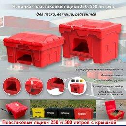 Ящики для инструментов - Ящики для песка, для соли, реагентов. Для ветоши, 0