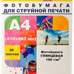 Бумага и пленка - Фотобумага Hi-Image Paper глянцевая односторонняя, A4, 150 г/м2, 20 л., 0