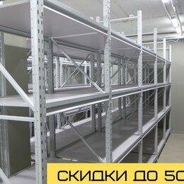 Дизайн, изготовление и реставрация товаров - Стеллаж складской / Металлический Сборный Грузовой, 0