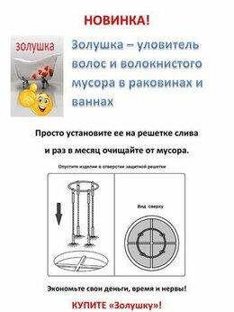 Инструменты для прочистки труб - Золушка + сантехническое устройство сетка…, 0