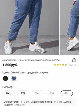 Джинсы - джинсы большого размера, 0