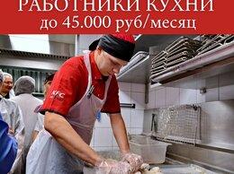 Работник кухни - Панировщик, можно без опыта (метро Войковская), 0