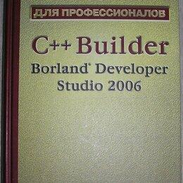 Компьютеры и интернет - C++ Builder Borland Developer Studio 2006. Шамис В. 2007 г., 0