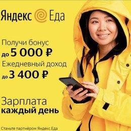 Специалисты - Курьер пеший/авто в Яндекс Еда. Ежедневные выплаты, 0