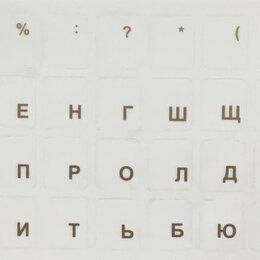 Комплекты клавиатур и мышей - Наклейка на клавиатуру (rus) золотистые, 0