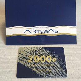 Подарочные сертификаты, карты, купоны - Подарочная карта Летуаль, 0