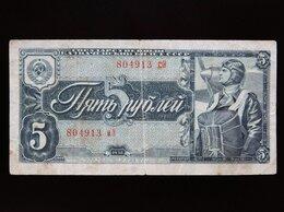 Банкноты - 5 рублей 1938 года., 0