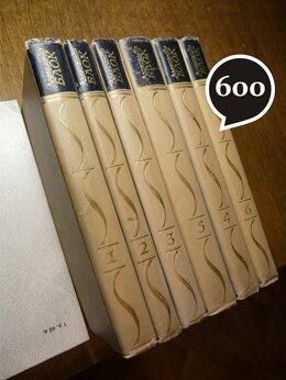 Художественная литература - собрания сочинений, 0