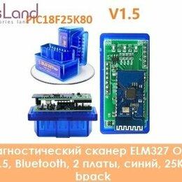 Диагностические сканеры и тестеры - Диагностический сканер ELM327 OBD2 v.1.5, Bluetooth, 2 платы, синий, , 0