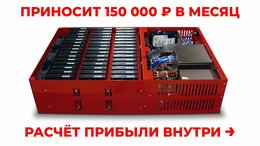 Промышленные компьютеры - Ферма для майнинга Chia coin, 0