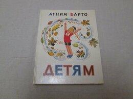 Детская литература - Агния Барто. Детям, 0