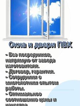 Окна - Окна, балконы под ключ, 0