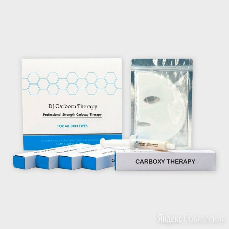 DJ Carborn therapy CO2.Набор на 5 процедур по цене 1800₽ - Маски, фото 0