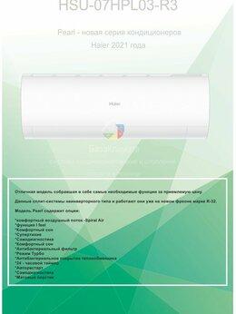 Кондиционеры - Сплит- система Haier HSU-07HPL03-R3, 0