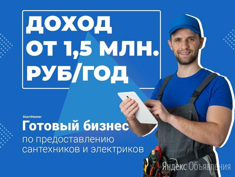 """Новые франшизы """"Муж на час"""" по цене 40000₽ - Сфера услуг, фото 0"""