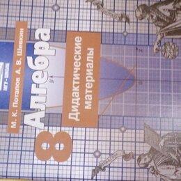 Учебные пособия - дидактический материал за 8 класс, 0